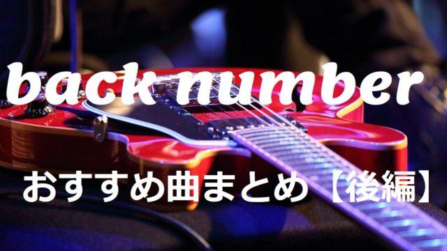back numberおすすめ曲まとめ後編