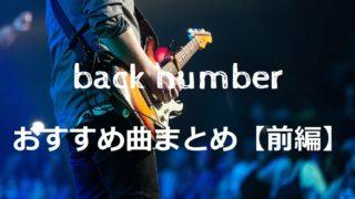 back number おすすめ曲まとめ【前編】