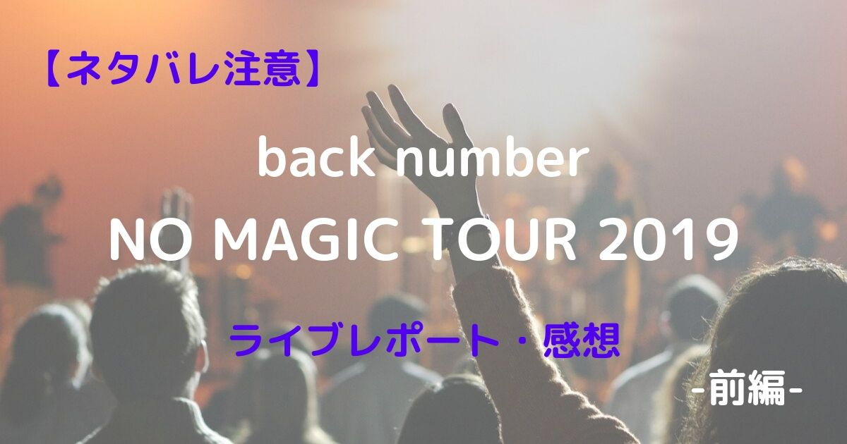 【ネタバレ注意】back numer NO MAGIC TOUR 2019 ライブレポート感想【前編】
