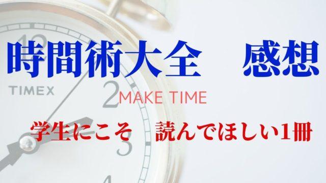 【感想】「時間術大全」は学生にこそ読んでほしい1冊だ!