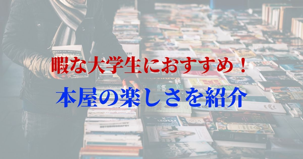 暇な大学生におすすめ!本屋の楽しさを紹介する。