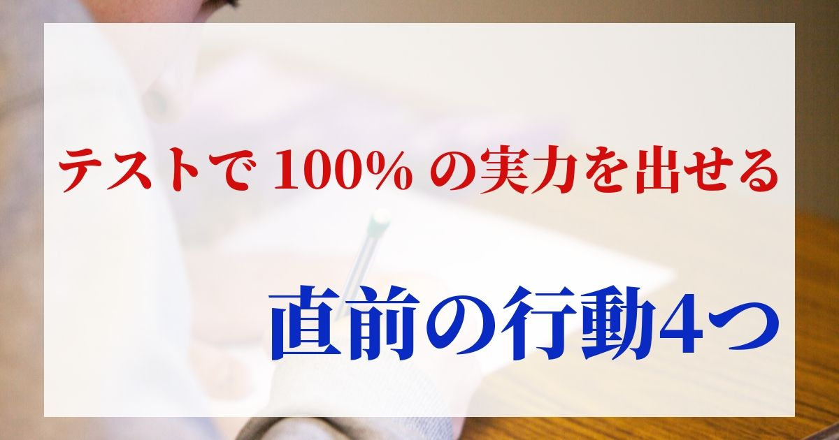 テストで100%の実力を出せる、直前の行動4つを紹介