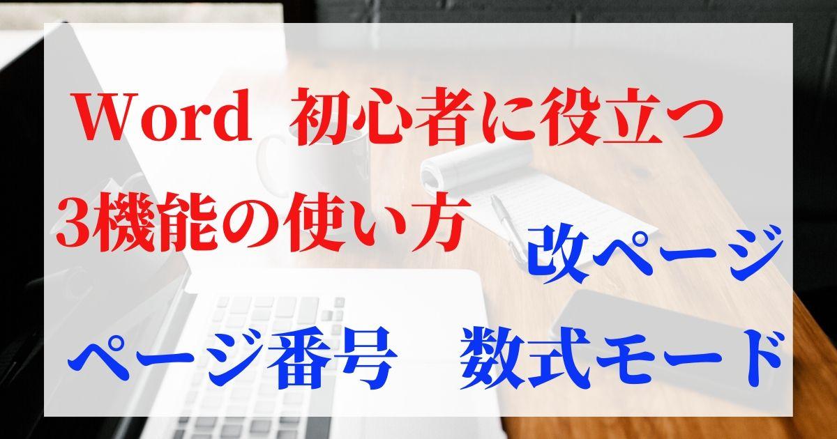 【Word】初心者のレポート作成に役立つ3機能の使い方 ~ページ番号, 改ページ, 数式モード~