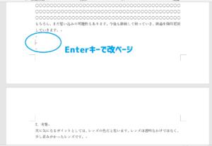 Enterで改ページ1