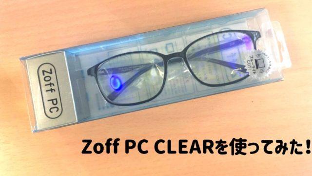 【PCメガネ】Zoff PC CLEARを使ってみた!果たして効果はあるのか??