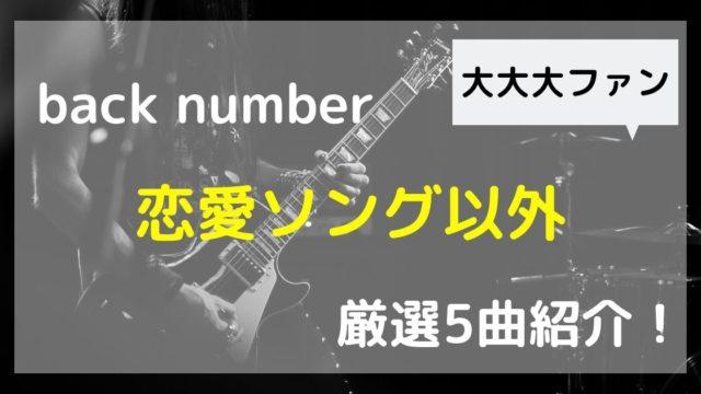 【back number】恋愛ソング以外のおすすめ曲5選!