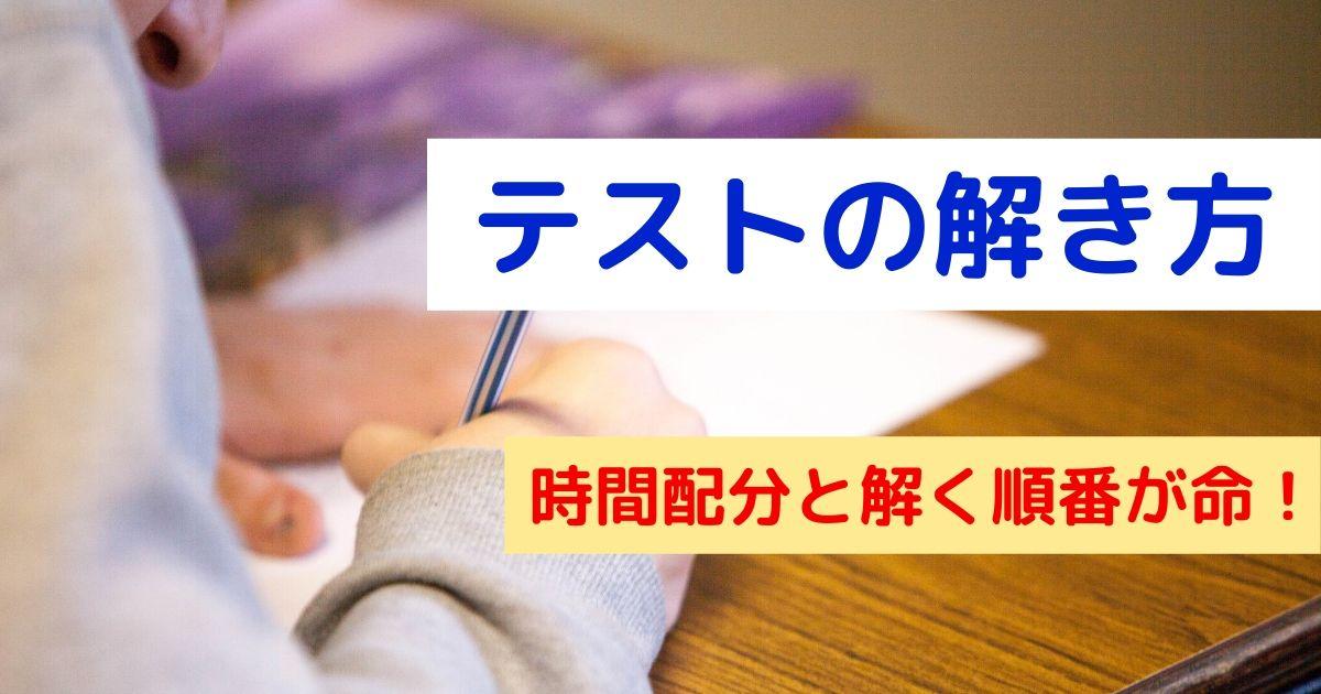 テストの解き方 ~時間配分と解く順番が命!~