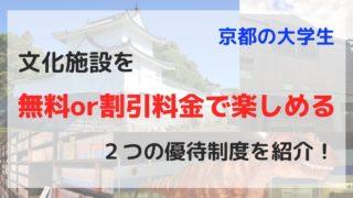 京都の大学生が文化施設を無料or割引料金で楽しめる2つの優待制度を紹介!