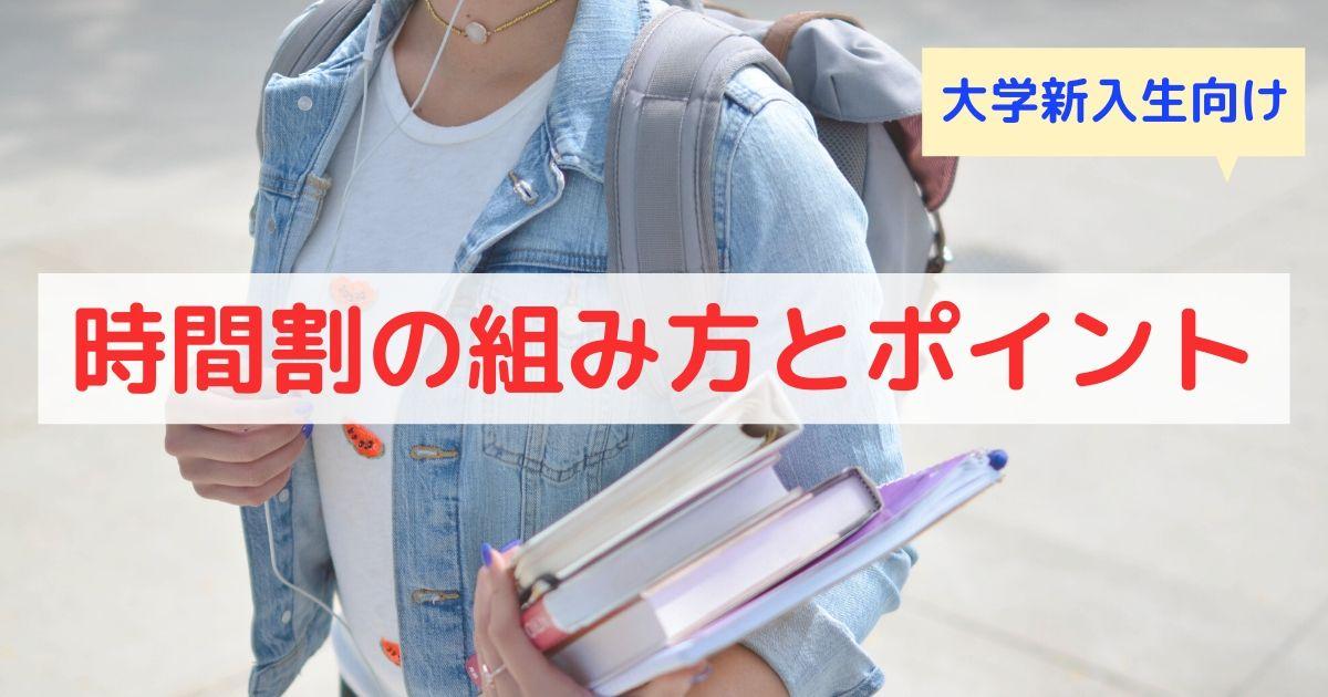 【大学新入生向け】時間割の組み方とポイント