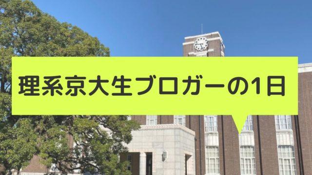 理系京大生ブロガーの1日を紹介!