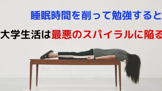 睡眠時間を削って勉強すると、大学生活は最悪のスパイラルに陥る