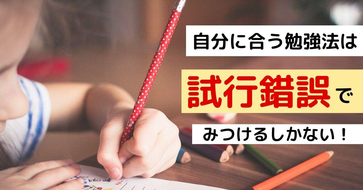 自分に合う勉強法は試行錯誤で見つけるしかない!