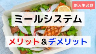 【新入生必見】ミールシステムのメリット&デメリットを紹介!
