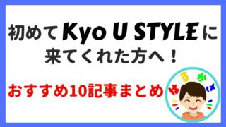 初めて「Kyo U STYLE」に来てくれた方へ!