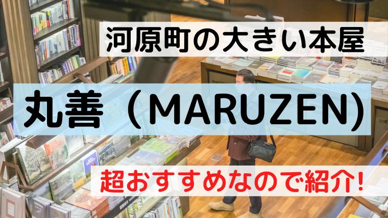 【京都】河原町の大きい本屋さん、丸善(MARUZEN)が超おすすめなので紹介!