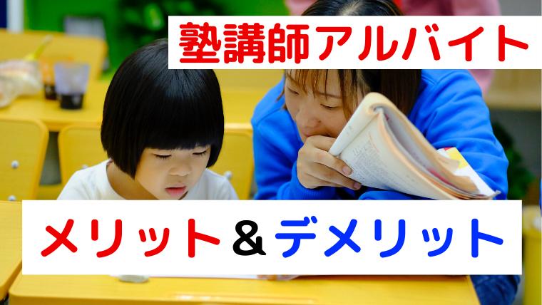 【個別指導】塾講師アルバイトのメリット&デメリット