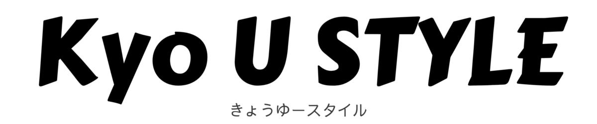 Kyo U STYLE (きょうゆースタイル)