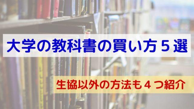 大学の教科書の買い方5選【生協以外で手に入れる方法を4つ紹介】