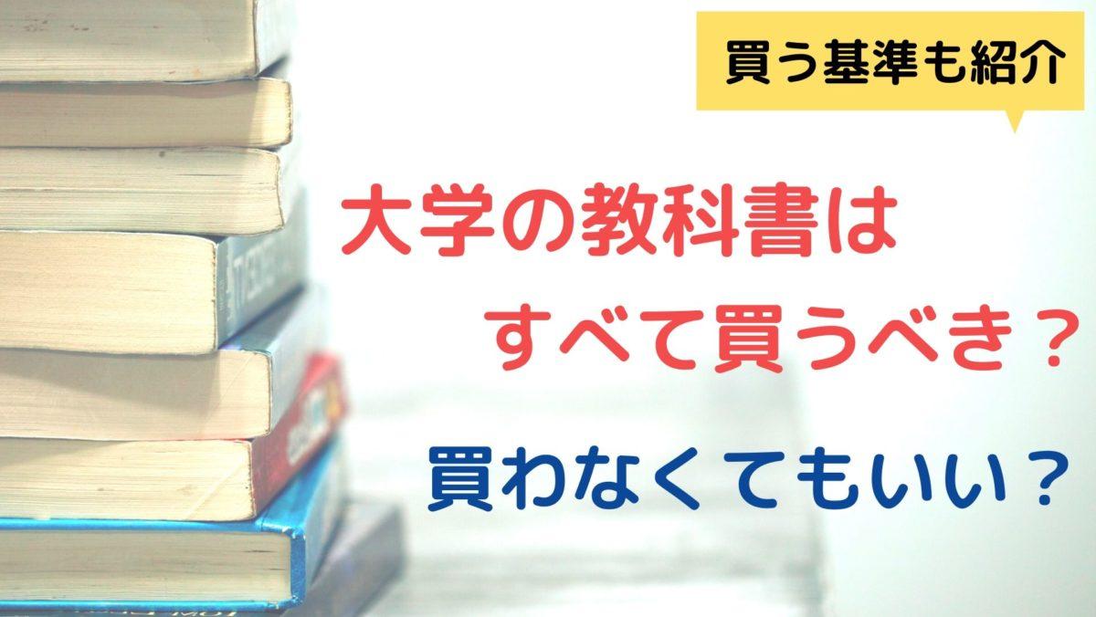 大学の教科書はすべて買うべき?買わなくてもいい?【買う基準も紹介】