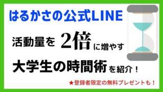 【公式LINE】活動量を2倍に増やす大学生の時間術